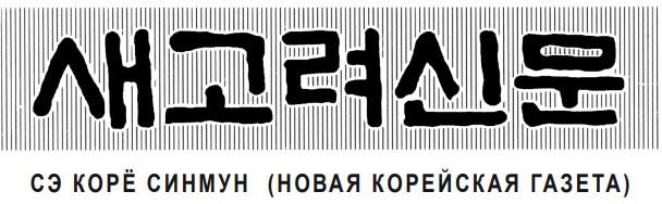 [새고려신문] 위기 맞은 '사할린 한글학교' 회생 운동 전개  전국아리랑전승자협의회 주축 후원회 결성