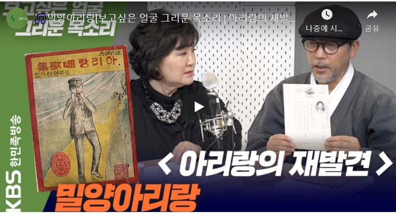 [ KBS한민족방송]| 아리랑의 재발견- 밀양아리랑 | KBS 201216 방송
