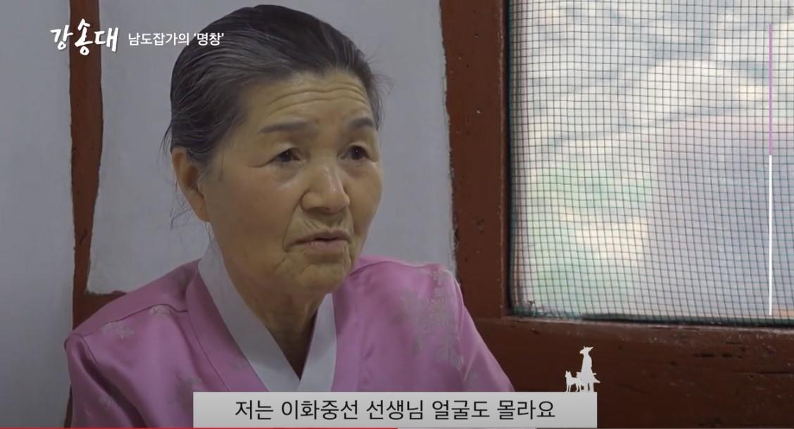 송가인의 첫 소리 선생님 강송대; 진도아리랑과 정선아리랑이 한자리에
