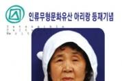[판아리랑] 신인자 자매의 밀양아리랑 한마당