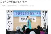 [인천일보] 사할린 어르신들과 함께 '얼쑤'