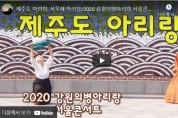 제주도 아리랑, 서우제소리 아리랑/2020 강원의병아리랑 서울콘서트