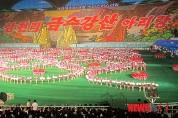 [신동립 잡기노트]아리랑도 남북분단, 중국은 꼽사리 끼고