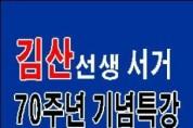 [아리랑아카데미] 김산 서거 70주년 기념 특강/이원규(김산 평전 저자)