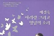 국가무형문화재 129호 아리랑 <배경숙 아리랑 그리고 영남의 소리>