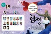[춘천]2019강원춘천아리랑 순회공연              해설:기미양/아링랑학회