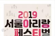 서울아리랑페스티벌 About Seoul Arirang Festival