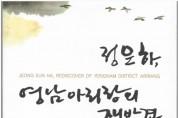 [음반] 영남아리랑의 재발견