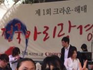 태백아라레이보존회 대상 수상/제1회 서울아리랑페스티발 전국아리랑경창대회