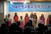 삼일절 2017사할린동포들과함께 아리랑/인천다문화어린이합창단.부산아리랑보존회 김희은