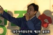 제2회성주아리랑제-특별출연/ 곽동현의 경성아리랑
