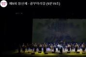 제9회 창신제 - 광부아리랑 (9분19초)