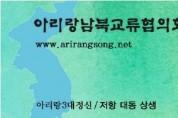 아리랑남북교류협의회