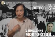 러시아아리랑본부장 (공에레나.공노원)  ОСТРОВ КОН ЕЛЕНЫ ВЛАДИМИРОВНЫ