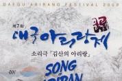 제7회대구아리랑축제-김산의 아리랑