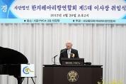 제5대 신임이사장 이윤구 박사의 취임사