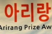 오카모토·남은혜 아리랑賞 영예, 3대정신 실천자들…남북공동등재 UN청원도