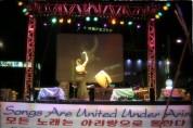 2003하이 서울 <퓨젼아리랑>