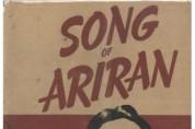 아리랑 칼럼: 다시 읽는 'Song of Ariran (1)