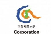 아리랑 전국지부 및 동포사회 아리랑 전승단체 사이트(사이트 있는 단체만 )