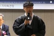 애국가작사자규명 학술심포지움[윤치호 애국가작사연구 - 김연갑 아리랑학교 교장]