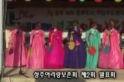 제2회성주아리랑제 (주관:성주아리랑보존회/임옥자) 사회:곽동현 박사