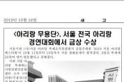 [새고려신문] 사할린아리랑예술단 , 서울아리랑페스티발 전국아리랑경연대회 금상 수상