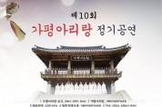 렉쳐콘서트 제10회 가평아리랑 정기공연 (주관:가평아리랑보존회 최승녀 회장)
