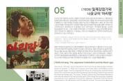 아리랑의 역사 코너 (서울아리랑페스티발 아리랑문헌전)