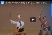[KBS뉴스(News)] 제주에도 아리랑이?…꽃타령 등 4곡 눈길