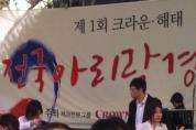 2013 제1회 전국아리랑경연대회 참석-대상:태백아라레이보존회 (김금수 회장)