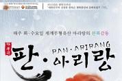 2014년 판아리랑 /해설:김연갑. 기미양(아리랑학회 이사)