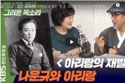나운규와 아리랑[보고 싶은 얼굴 그리운 목소리 | 아리랑의 재발견] | KBS 201118 방송