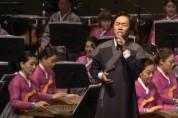 #나의아리랑, 소리꾼 곽동현 대구시립국악단 협연