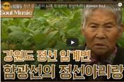 [다큐] [얼씨구TV] 함광선의 정선아리랑