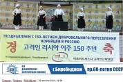 러시아 비로비잔에 울려퍼진 아리랑, 고려인 동포들 감동