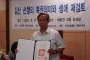 연합뉴스  <67년만에 고국에 돌아온 김산의 영혼>
