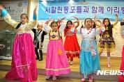삼일절 기념, 사할린동포들과함께 아리랑/인천다문화어린이합창단
