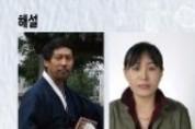 [판아리랑] 대구아리랑 영천아리랑을 전승하는 정은하 명창(해설:기미양/아리랑학회)