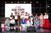 2019서울아리랑페스티발 전국아리랑경연대회 일본 도쿄아리랑 지부 아리랑팀 인기상 수상
