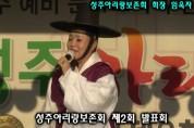 임옥자 독도아리랑 - 제2회성주아리랑제/성주아리랑보존회