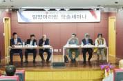 밀양아리랑 전문교수 초빙 학술세미나 개최, 밀양아리랑보존회 (밀양신문. 2014-06-24)