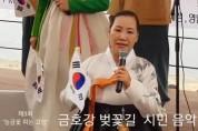 (사)영남아리랑보존회(회장: 정은하),  제3회금호강벚꽃길시민음악회(2018년)