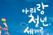 [아리랑 포스터] 아리랑유랑단 (단장:문현우)
