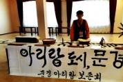 제2회사할린아리랑제-문경시 고시수 서예가 -서예 가훈 사할린 동포 150가구에게 헌정