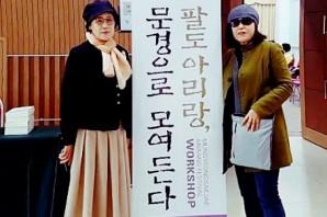제10회 문경새재아리랑축제 전국아리랑전승단체( 22개 지역) 워크샾