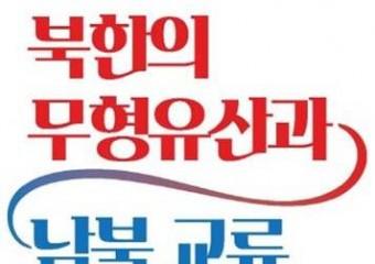 문화재청, '북한 무형유산과 남북 교류협력' 학술대회 개최
