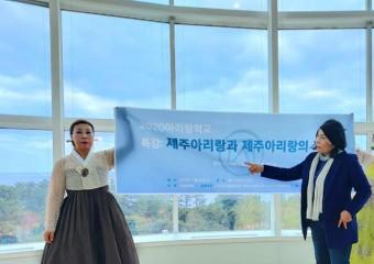 2020아리랑학교 #서귀포아리랑보존회 #아리랑학교
