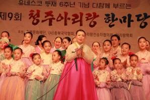 [일요신문]제9회 청주아리랑 한마당 공연